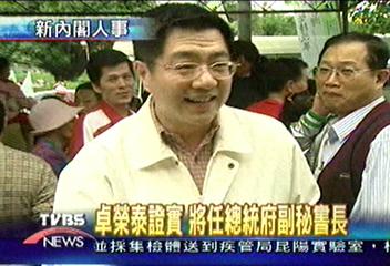卓榮泰證實 將任總統府副秘書長