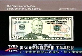 美50元新鈔首度亮相 下半年問世