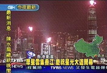 眾星雲集香江 慶祝星光大道開幕