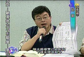 520刺殺扁李宣言 傳真給民進黨鞭