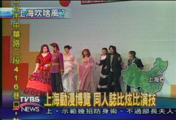 上海動漫博覽 同人誌比炫比演技