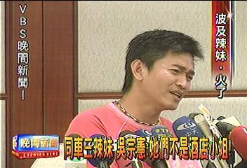 同車3辣妹 吳宗憲:她們不是酒店小姐!