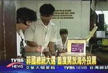 菲國總統大選 首度開放海外投票