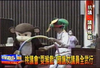 桃議會「耍猴戲」 暗諷女議員全武行