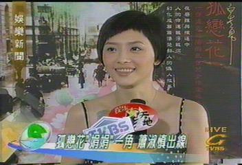 孤戀花「娟娟」一角 蕭淑慎出線出線