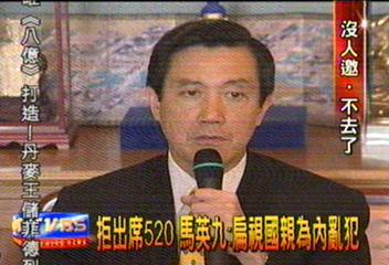 馬英九拒出席520:扁視國親為內亂犯