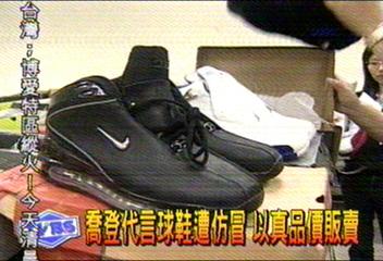 喬登代言球鞋遭仿冒 以真品價販賣