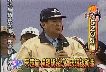 集會嗆聲!連宋:不承認陳總統就職