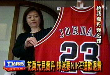 花萬元見喬丹 球迷要Nike道歉退費