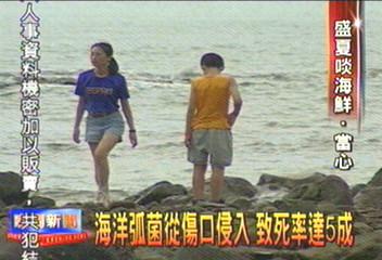 海中戲水被割傷 感染弧菌險截肢