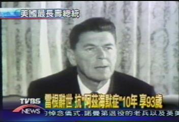 美前任總統雷根辭世 享壽93歲