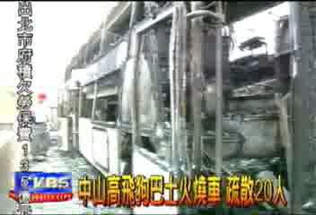 中山高飛狗巴士火燒車 疏散20人