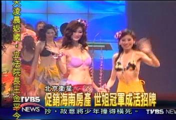 世姐冠軍成活招牌 促銷海南觀光