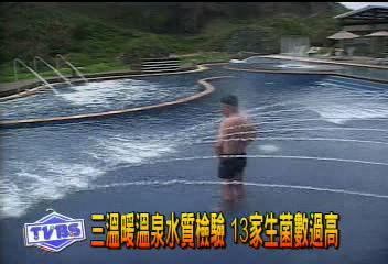 三溫暖溫泉水質檢驗 13家生菌數過高