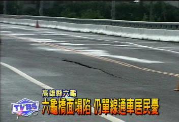 六龜橋面塌陷 仍單線通車居民憂