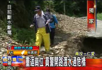 〈獨家〉 重返崗位 員警開路渡水過危橋