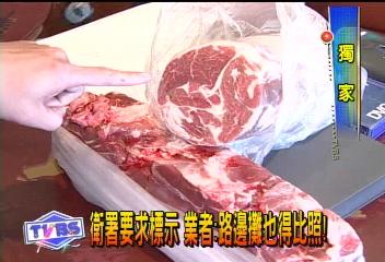 溪湖羊肉宅配批發國產本土羊