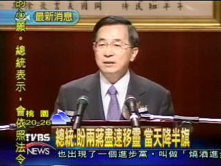 總統︰國葬法辦兩蔣移靈 當天降半旗