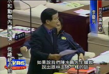 李慶元︰國父在流淚 總統犯內亂罪
