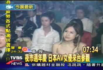 夜市週年慶 日本AV女優來台參觀