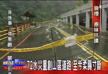 水災重創山區道路 至今柔腸寸斷