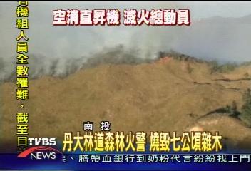 丹大林道森林火警 燒毀7公頃雜木