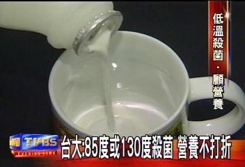 台大:鮮奶蛋白質只是變性 非流失!