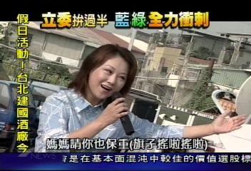 【藍綠拼過半】苦情女旦慕鈺華 台聯場最佳助選員