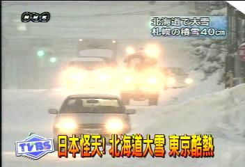 日本怪天! 北海道大雪 東京酷熱
