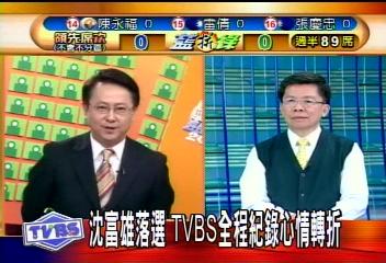 沈富雄落選 TVBS全程紀錄心情轉折