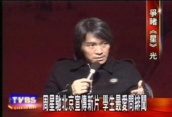 學生擠破頭 星爺北京行大玩捉迷藏