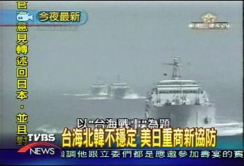 台海北韓不穩定 美日重商新協防