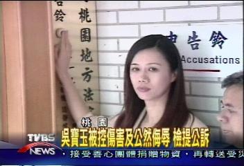 吳寶玉被控傷害及公然侮辱 檢方提公訴