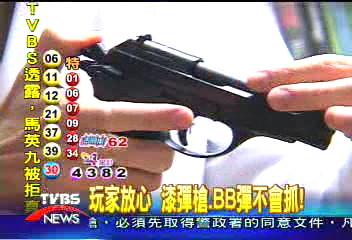 玩家放心 漆彈槍、BB彈不會抓!