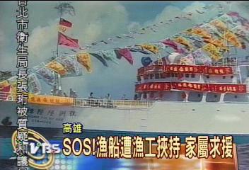 SOS!漁船遭漁工挾持 家屬求援