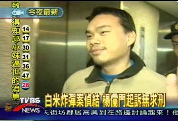 白米炸彈案偵結 楊儒門起訴無求刑