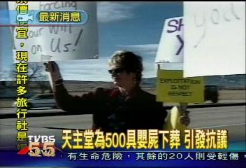 天主堂為500具嬰屍下葬 引發抗議