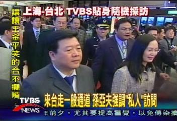 11年沒來 孫亞夫上機先看台灣報紙