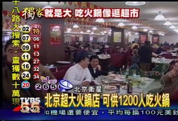 北京超大火鍋店 可供1200人吃火鍋