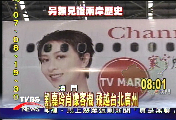 劉嘉玲肖像客機 飛越台北廣州
