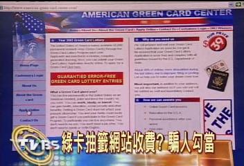 〈獨家〉花錢抽美國綠卡? 其實是詐騙花招
