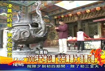 700坪土地公廟 北台灣最大 造價2億