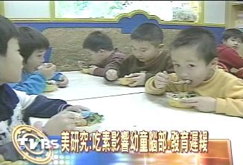 美研究:吃素影響幼童腦部、發育遲緩
