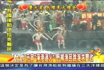 元宵「淨港過火」 野柳漁民跳海求豐收