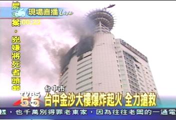 火燒摩天樓! 金沙大樓爆炸起火