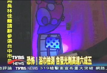 恐怖!浴巾檢測 含螢光劑高達6成5