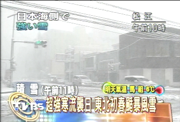 強烈寒流帶來暴風雪 日本成雪世界