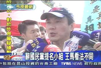 辭國民黨提名小組 王馬看法不同
