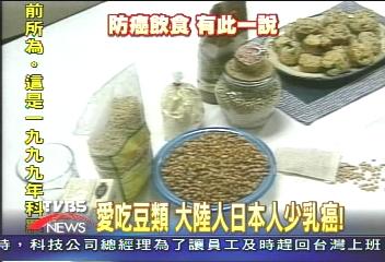 愛吃豆類 大陸人日本人少乳癌!