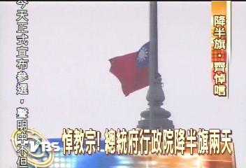 悼教宗! 總統府行政院降半旗兩天